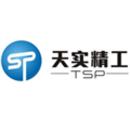 重庆市天实精工科技有限公司